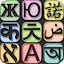 Russian Translator /Dictionary 5.7 APK for Android