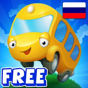Автобус: игры для детей 4+ лет