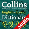 Download Audio Collins Korean Dict APK for Android Kitkat