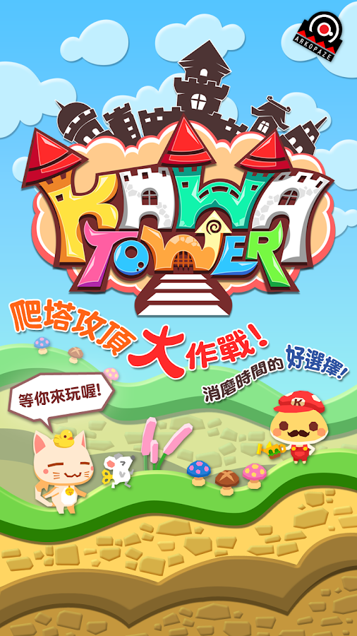 Kawatower- screenshot