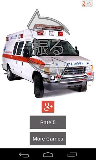 救急車サイレン音