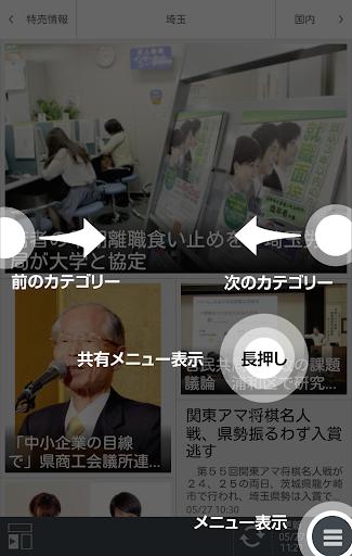 玩新聞App|ビズロコ/スマホ 「見たい」に応えるニュースアプリ免費|APP試玩