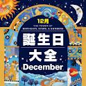 誕生日大全【12月編】 logo