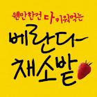 베란다 채소밭 icon