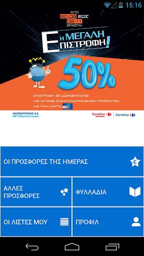 Carrefour Greece