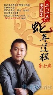 2013生肖詳解