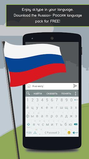 ai.type Russian Predictionary