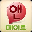 앤메이트 - 친구,애인,채팅,대행,알바,즐톡,하이데어 icon