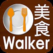 美食Walker