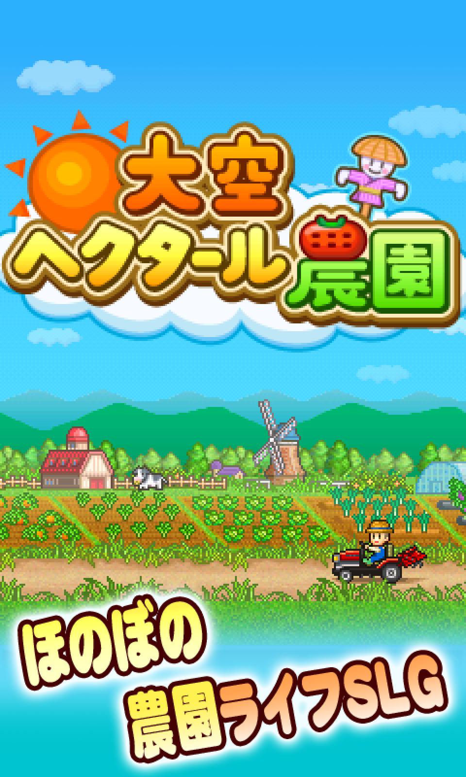 大空ヘクタール農園 screenshot #13