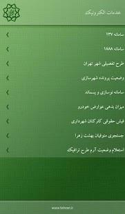 نرمافزار همراه شهرداری تهران - Android Apps on Google Play... همراه شهرداری تهران    - screenshot thumbnail ...