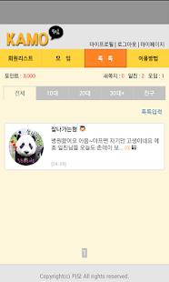 [인기] 카톡친구,모임,인맥만들기 인맥끝판왕 카모 - screenshot thumbnail
