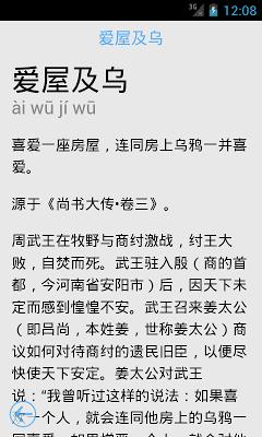成语故事 - screenshot