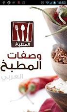 تطبيق لمطبخ حواء وصفات المطبخ 1jWwxSy8tuMwTUZo7FhLnaz9y2UrDFMJZcMPhVS2wnCpSohVQH64fpnUOsQBqphcVq8=h230
