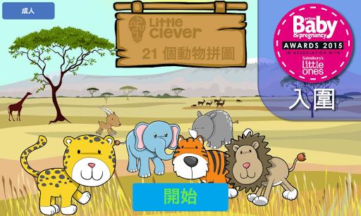 21 個兒童動物拼圖