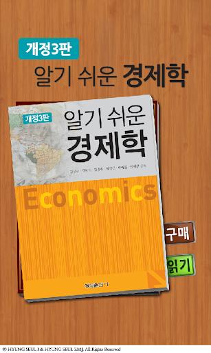 알기 쉬운 경제학
