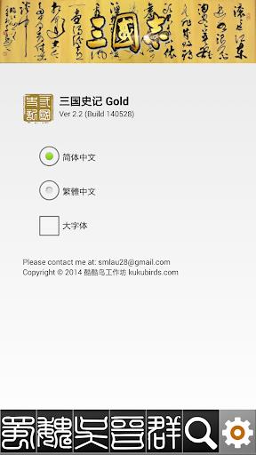 玩免費書籍APP|下載三國史記 Gold app不用錢|硬是要APP