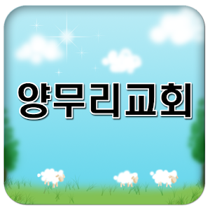 양무리 for Android