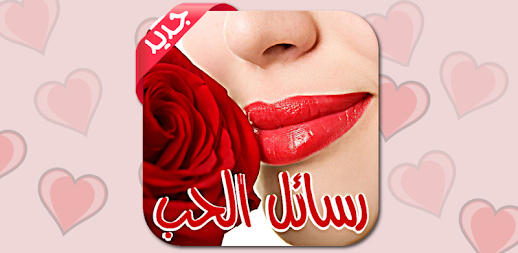 Love and love messages: for adults only APK - apkname com
