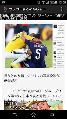 サッカーまとめんじゃーのおすすめ画像4