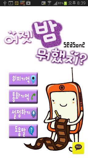 어젯밤 뭐했지 Season 2[끊긴필름 기억찾기 앱]