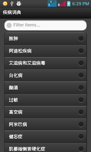 中国疾病词典