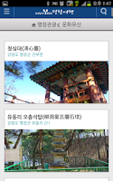 Screenshot of Pyeongchang Travel