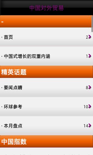 免費下載新聞APP|中国对外贸易 app開箱文|APP開箱王