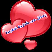 رسائل حب بالدارجة المغربية