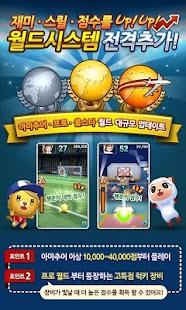 명랑스포츠! 우리끼리 예체능 for Kakao- screenshot thumbnail