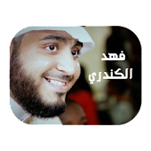 القرآن الكريم - الكندري معلم