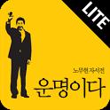 노무현  자서전 운명이다 - Lite icon