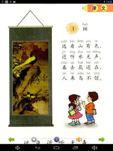 康軒版(生字簿) - 黎明國小