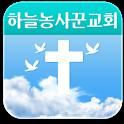 하늘농사꾼교회-교회 icon