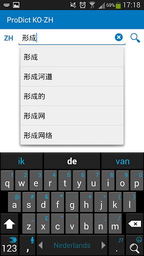 中国 韩国的词典。