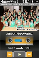 Screenshot of SKE48のオールナイトニッポンモバイル第3回