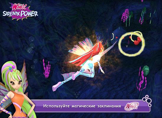 Винкс Сила Сиреникс - Winx Sirenix Power