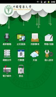 【免費工具App】中國醫藥大學校園入口網站-APP點子