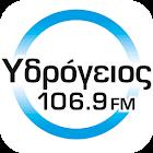 ΥΔΡΟΓΕΙΟΣ 106,9 FM icon