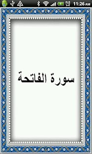 Al-Fatiha - screenshot thumbnail