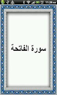 Al-Fatiha- screenshot thumbnail
