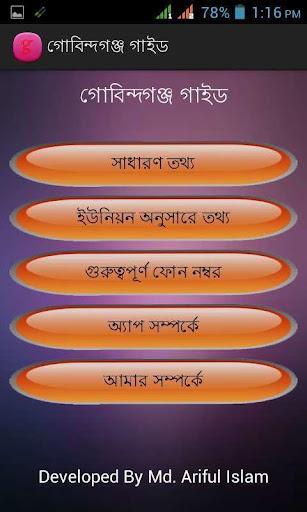 Gobindaganj Guide