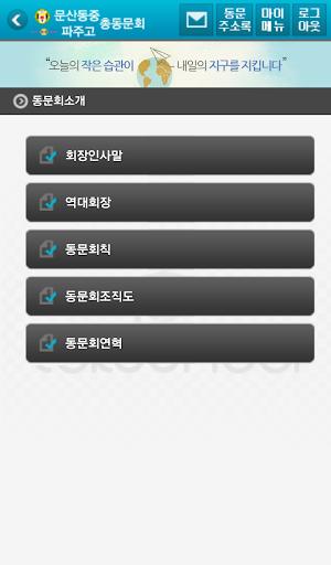【免費通訊App】문산동중,파주고 총동문회-APP點子