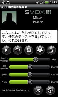 SVOX Japanese/日本 Misaki Voice Screenshot 1