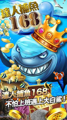 達人捕魚168- 新年開運遊戲