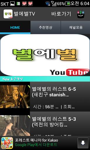 별에별TV - 러스트 rust