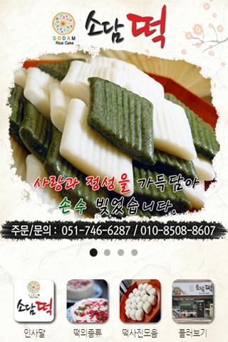 소담떡 소담떡집 부산떡집 해운대떡집 중동떡집 부산떡배