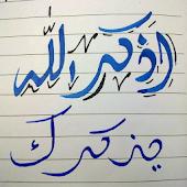 اذكار المسلم الادعية المأثورة