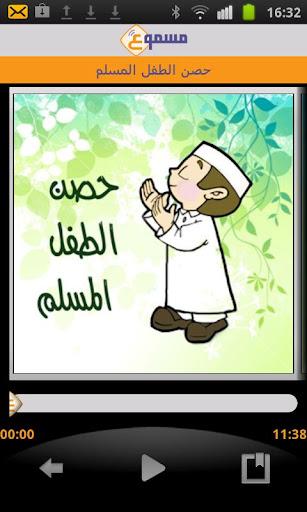 تطبيق مسموع حصن الطفل المسلم