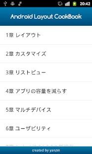 Layout CookBook デモあぷり- screenshot thumbnail